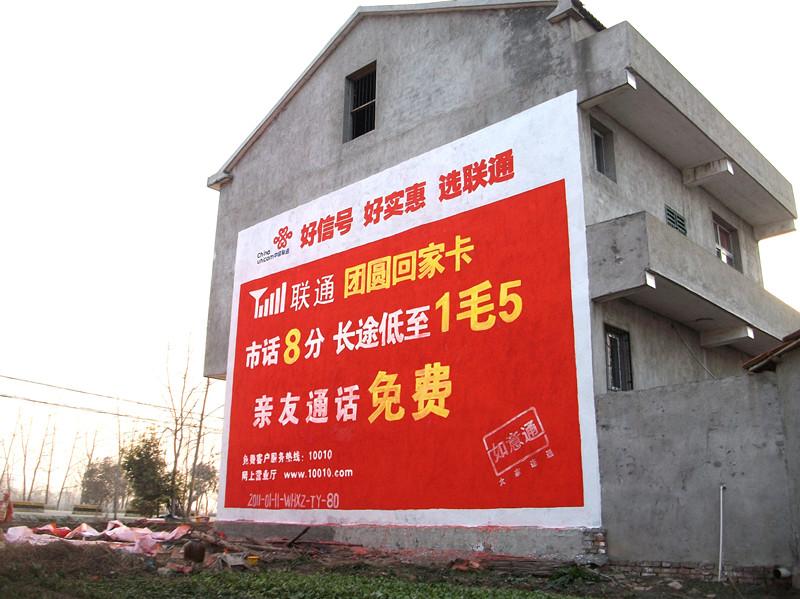 中国联通墙体beplay客户端