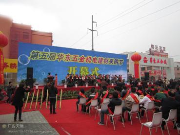 第五届华东机电采购节