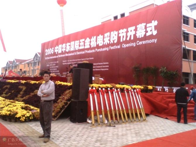 2006中国华东机电采购节