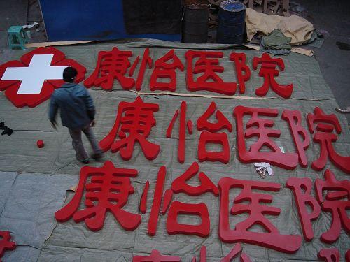 镀锌板烤漆字